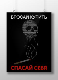 Плакат на социальную тему
