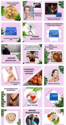 Лендинг для инстаграм страницы магазина витаминов