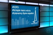 Билборд ИСРЗ, г. Черноморск