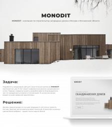 MONODOT - Задача - Решение