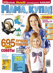 Обложка каталога товаров для детей