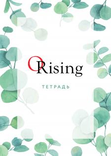 Раработка тетради для ORising