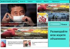 Новостной Сайт -Портал