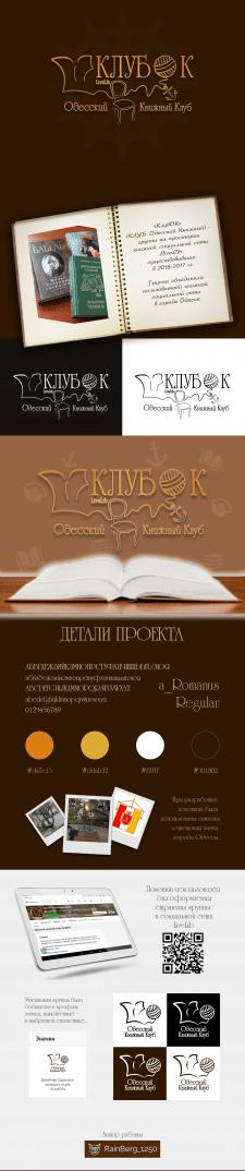 """Логотип книжного клуба """"КлубОК"""""""