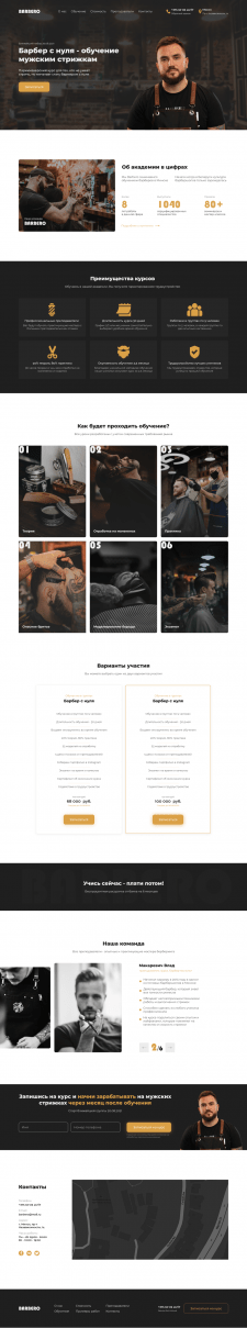 Сайт курсов для барберов