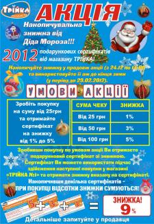 Продуктовый мазин_Плакат3