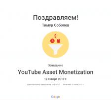 Сертификат YouTube Монетизация объектов