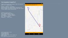 Интерактивный макет приложения на базе R-Wolf 2D