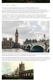 Достопримечательности Англии (статьи для блога)