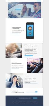 Дизайн сайта поиска такси