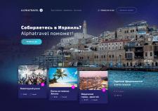 Туристический Lending Page