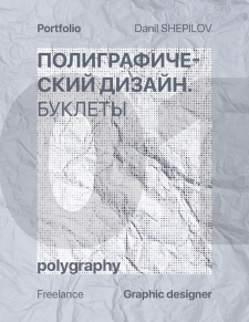 polygraphy/brochures