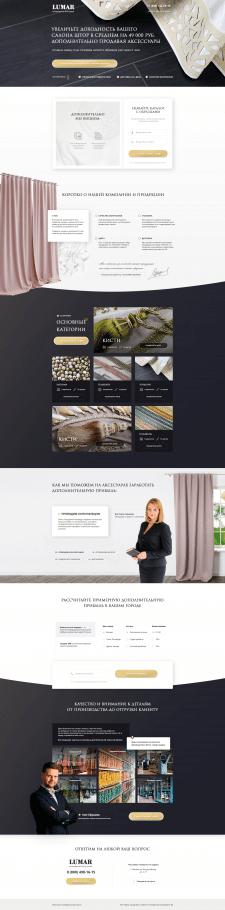 LUMAR- текстильные аксессуары премиум сегмента ОПТ