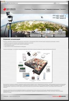 Разработка сайта для компании «NIKVISION»