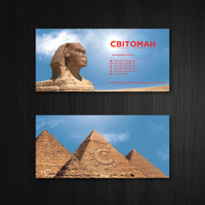 Конверт Египет