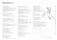 Чек-лист для наречених (бренд-дизайн для ведучого)