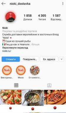 Продвижение службы доставки еды в Instagram
