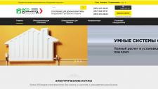 "Интернет-магазин ""Эко система"""
