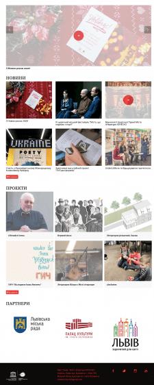 Сайт литературного проекта юнеско