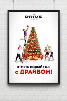 «Отметь новый год с драйвом!»