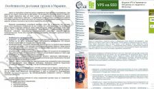 Особенности доставки грузов в Украине