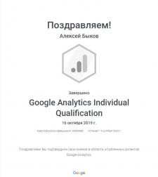 Сертификат Google Аналитики