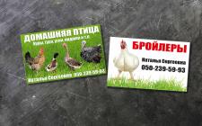 Визитка продавцом домашней птицы