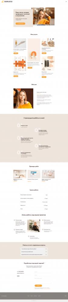 Сайт для копирайтера разработан на Tilda