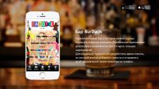 Мобильное приложение для бара BarDuck