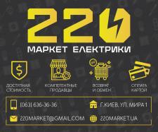 Наклейка 220 Маркет Электрики