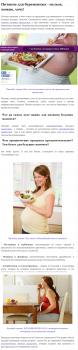 Питание беременных - Нельзя, можно. хочу!