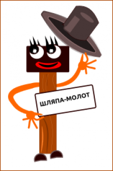 Шляпа-молот