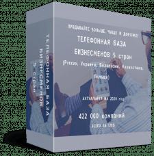 Телефоны бизнесменов 5 стран - 422 000 компаний