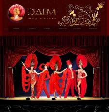 """Сайт шоу балета """"Эдем"""""""