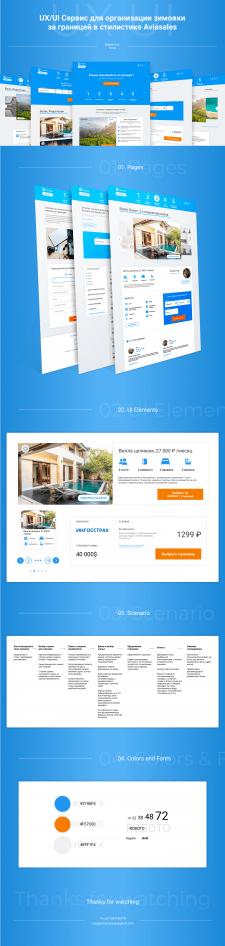 UX/UI Сервис в стилистике Aviasales