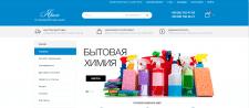 Интернет магазин бытовой химии Ярия