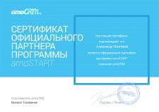 Сертификат партнера AmoCrm