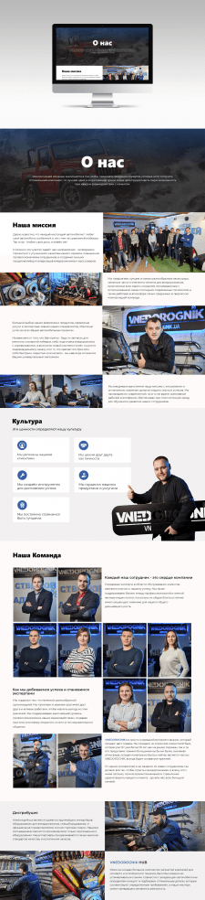 Дизайн страницы О нас