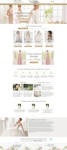 Свадебный салон Rassvet - сайт