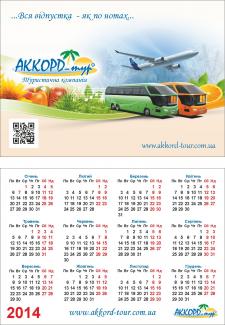 Кишеньковий календарик
