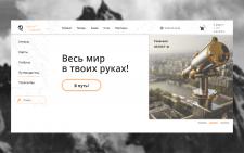 National Geography - географический магазин