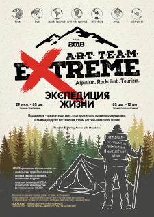 """Плакат A2 """"Экспедиция жизни"""" лагерь экстрим 2018"""