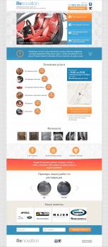 Сайт по восстановлению автосалона