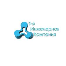 Перша_інженерна_компанія