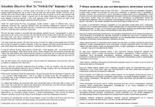 Перевод по иммунологии
