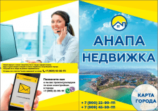 МореЖК Журнал обьектов под продажу