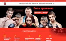 Спортивный клуб - веб-сайт