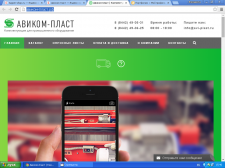 Добавление товарных позиций на сайт Авиком-пласт