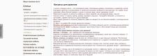 """Заполнение раздела """"Статьи"""" и описание товаров"""