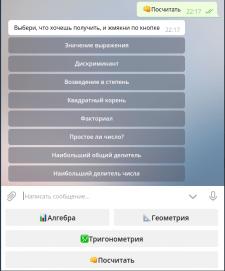 Telegram Math Bot